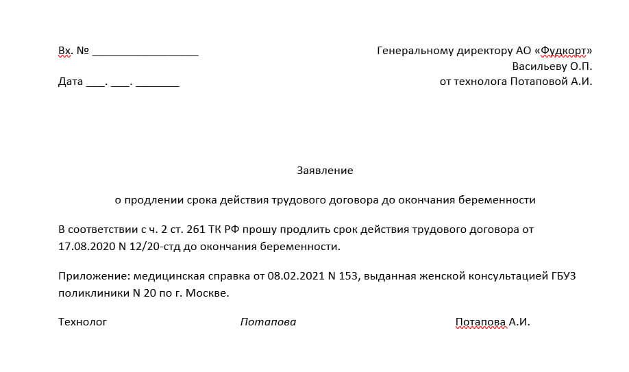 Образец заявления на продление договора