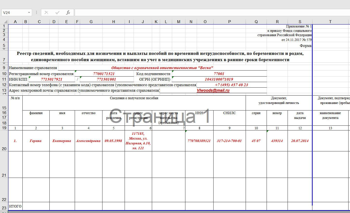 Образец Реестр сведений, необходимых для назначения и выплаты