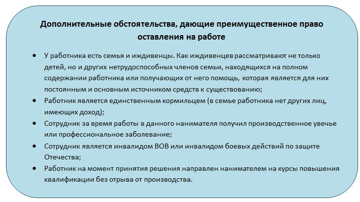 Комиссия по определению преимущественного права остаться на работе при сокращении