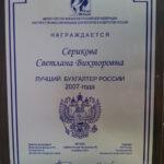 Диплом ИПБ Дьякова Светлана