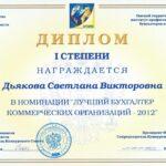 ОТИПБ 2012 - Дьякова Светлана