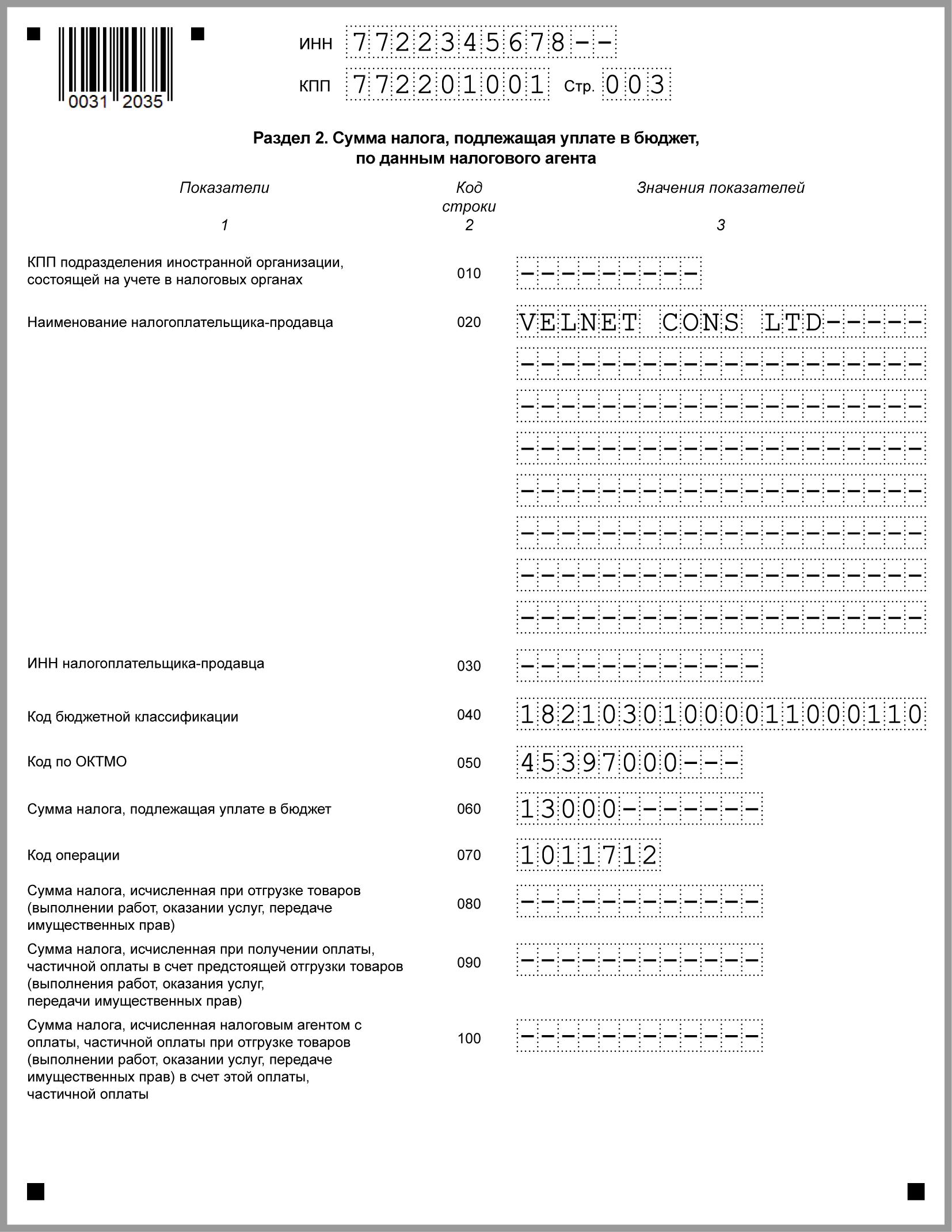 Раздел 2 декларации при покупке у иностранца