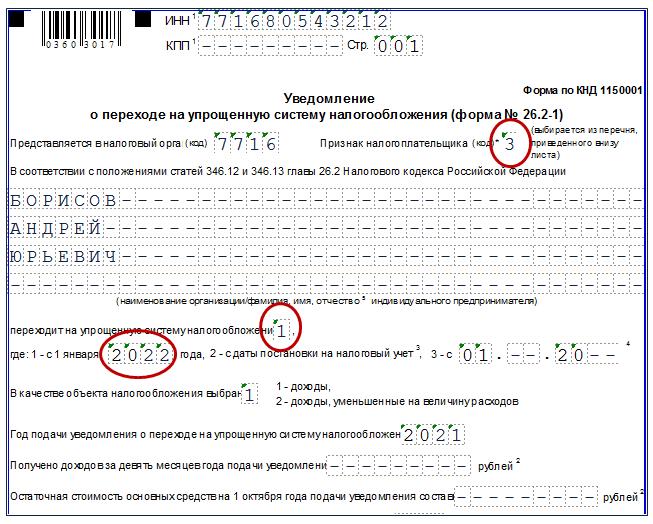 Пример уведомления о переходе ИП на УСН с другого режима