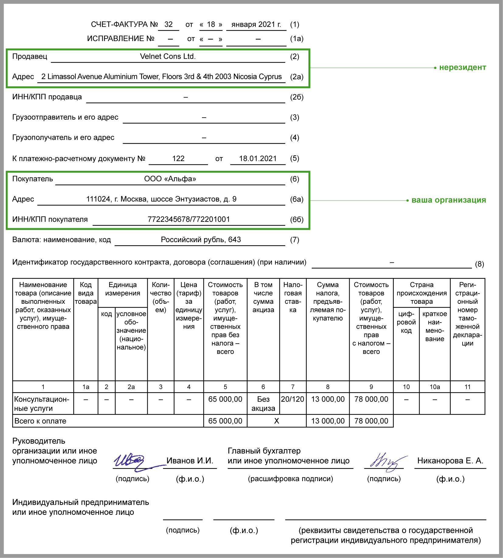 Счет-фактура иностранному продавцу