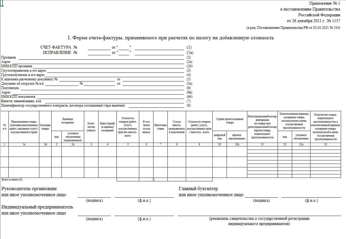 бланк счета-фактуры