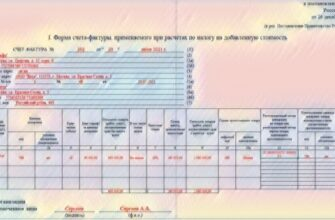 Заполнение счета-фактуры и УПД