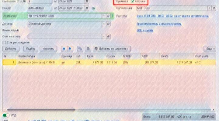 Контроль наличия оригиналов документов в 1С