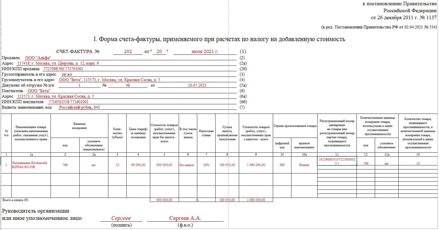 Образец счета-фактуры