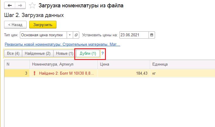 Скрин 1С - 15