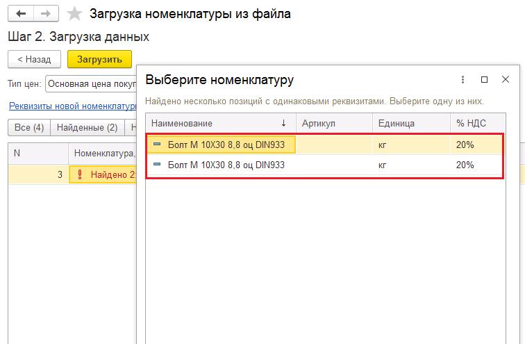 Скрин 1С - 16