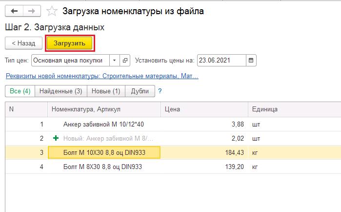 Скрин 1С - 17