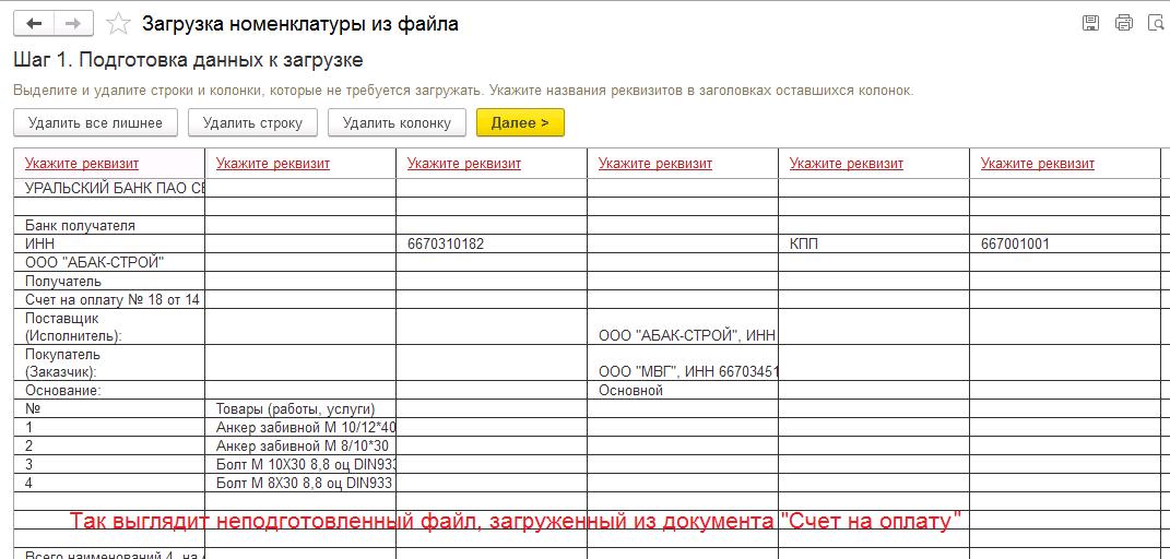 Скрин 1С - 4