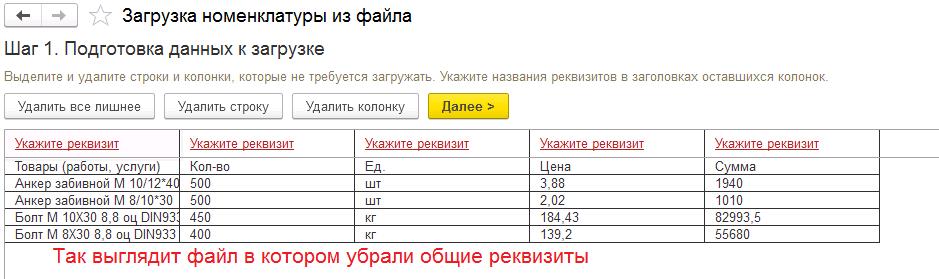 Скрин 1С - 5