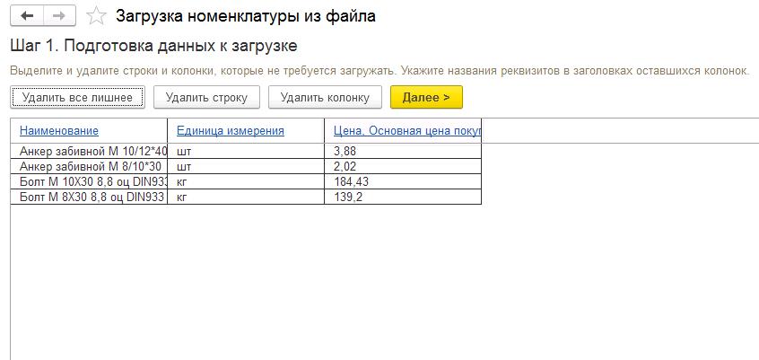 Скрин 1С - 9