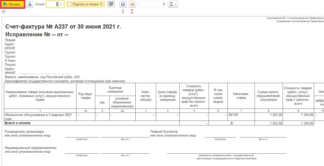 Печать счет-фактуры