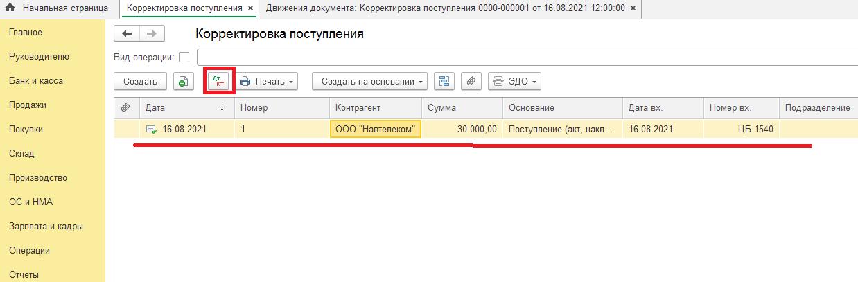 Дт/Кт