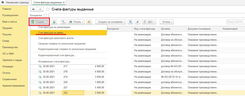 Счет-фактура на аванс