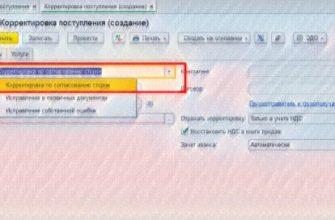 Корректировочный счет-фактура на уменьшение от поставщика: как провести