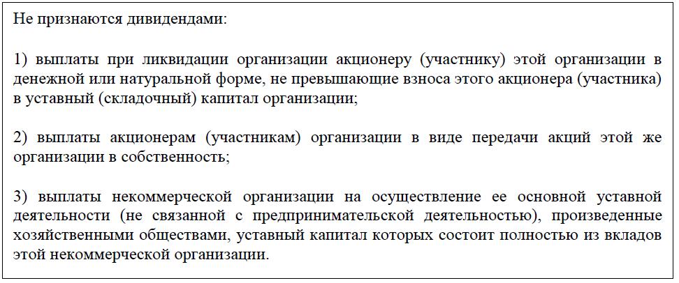 п. 2 ст. 43 НК РФ