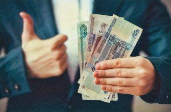 Надбавки к зарплате