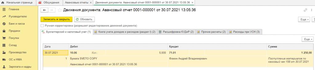 Авансовый отчет в 1С 8.3: пошаговая инструкция со скриншотами