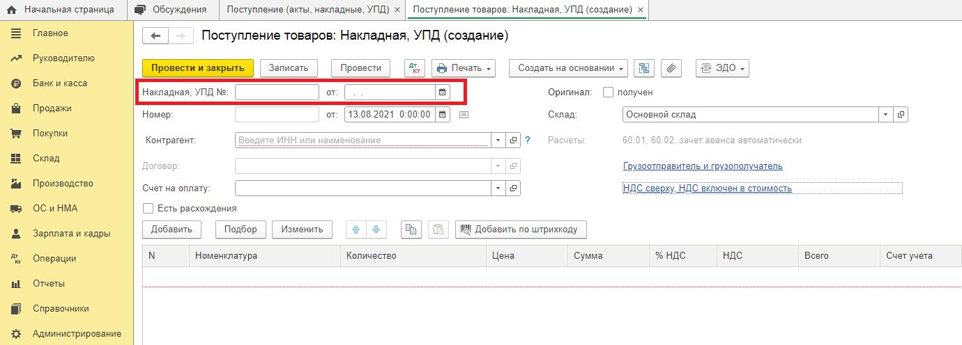 Номер документа поставщика