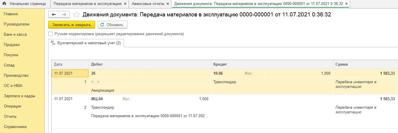 Забалансовый счет