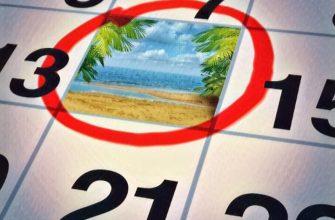 Как составить график отпусков