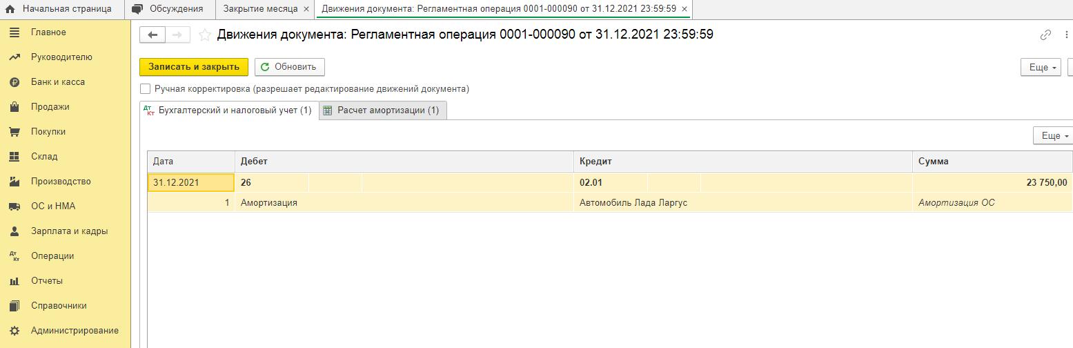 Учет расходов на ОС при УСН в 1С: подробная инструкция со скриншотами