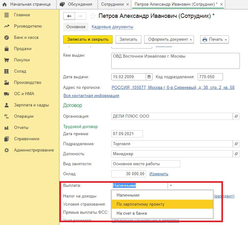 Оформление приема на работу в 1С. Подробная инструкция со скриншотами