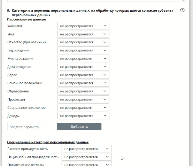 Шаблон от Роскомнадзора